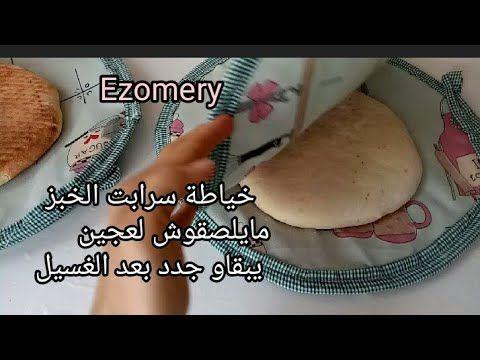 سرابت مناديل لتخمير الخبز و المعجنات بالطريقة الصحيحة وساهلة حضريهم لشهر رمضان Youtube