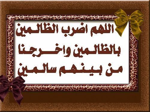 Marsadpress Net Wp Content Uploads 2015 07 D8 A7 D9 84 D8 B8 D8 A7 D9 84 D9 85 D9 8a D9 86 Jpg Islamic Prayer Novelty Sign My Prayer