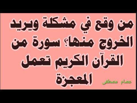 سوره من القرأن معجزه للتخلص من اى مصيبه او مشكله او تعطيل Youtube Islam Facts Learn Arabic Language Quran