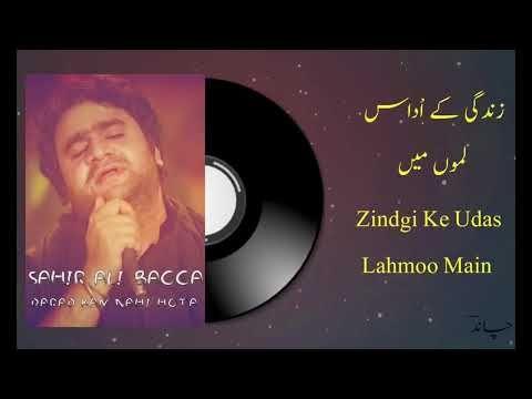 Kiya Karun Dard Kam Nahi Hota Sahir Ali Bagga Lyrical Video Youtube Lyrics Songs Mp3 Song Download