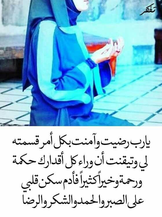 اللهم لك الحمد كما ينبغي لجلال وجهك وعظيم سلطانك Layla Quotes Islam