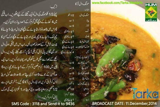 #MOONG #DAAL #TARKA | Tarka Recipes in Urdu | Pinterest