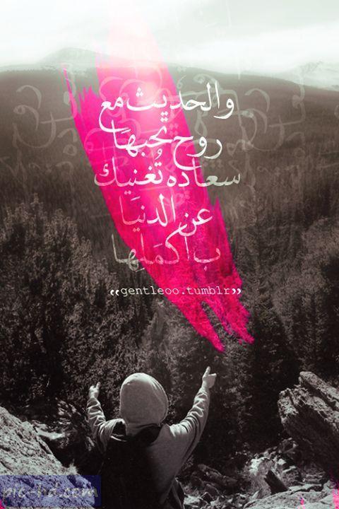 صور جميلة عن السعادة صور معبرة عن السعادة والتفاؤل Love Words Words Quotes Arabic Quotes