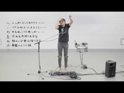 """あいうえお作文RAP """"へいわをねがう"""" 山川冬樹(ホーメイ歌手・現代美術家) - YouTube"""
