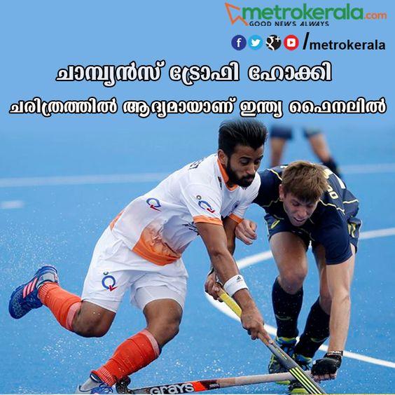 ചാമ്പ്യന്സ് ട്രോഫി ഹോക്കി ചരിത്രത്തില് ആദ്യമായാണ് ഇന്ത്യ ഫൈനലില്  http://metrokerala.com/2016/06/hockey/ #Hockey #India #Final