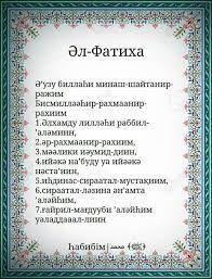 Kartinki Po Zaprosu Fatiha Sүresi Skachat Foto Quran Verses Muslim Quotes Quran