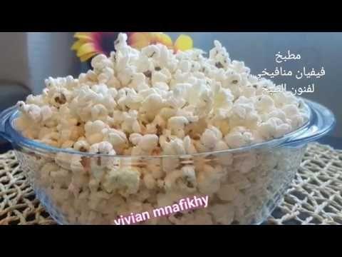 بوشار فوشار صحي بدون زيت مناسب للدايت سهل ولذيذ جدا Popcorn Youtube Cooking Art Food Cooking