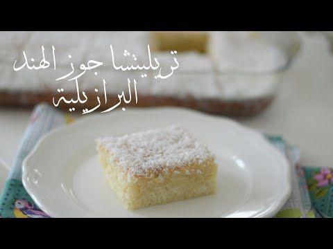 وصفه جديدة كيكه تريليتشا جوز الهند البرازيلية كيكه الحليب Bolo Gelado De Coco Youtube Food Cheese Dairy