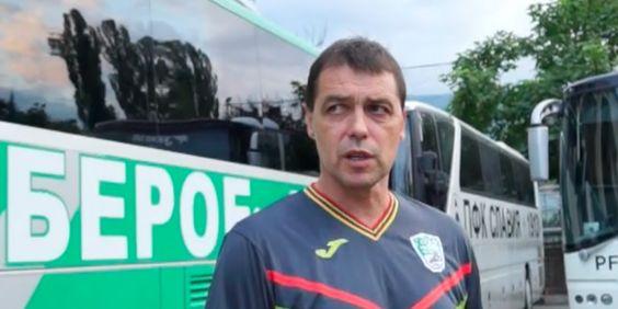 """Старши-треньорът на """"Берое"""" Петър Хубчев: Не се притесняваме за картотеките"""
