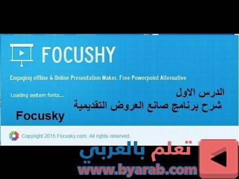 شرح برنامج Focusky منشئ العروض التقديمية الرهيب الدرس الاول Check More At Https Byarab Com D8 Af D8 B In 2020 Online Presentation Presentation Maker Presentation