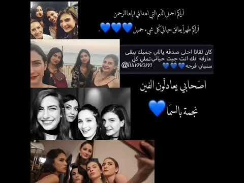 تصميم اهدا إلى صديقاتي Youtube Love Quotes Photos Iphone Wallpaper Quotes Love Beautiful Arabic Words