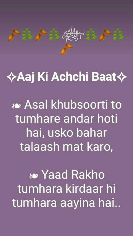 Pin By Zubiya On Whatsapp Status Islamic Quotes Urdu