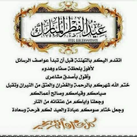 Pin By Doaa Nasser On Eid عيد Instagram Posts Instagram Arabic Quotes