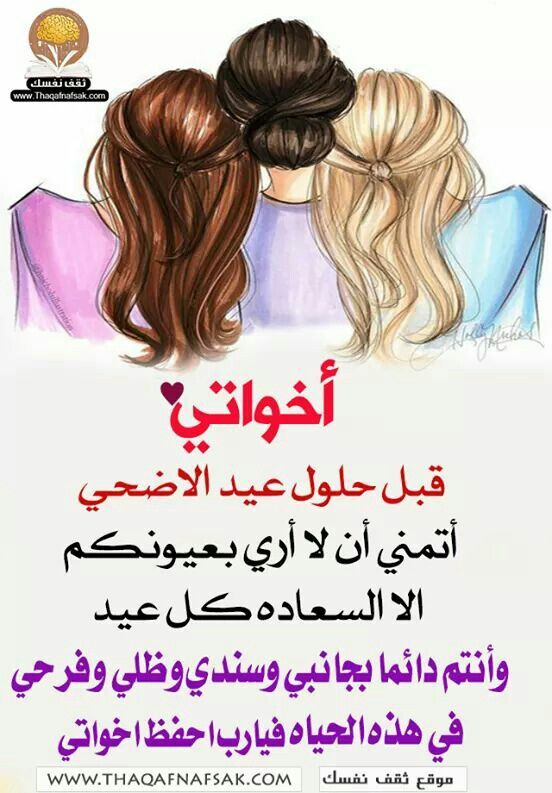 Pin By Mohamed Saber On محمد Basmala My Sister Ego