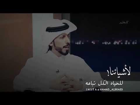 حمد البريدي قصيده لأ شائنا Youtube Arabic Quotes Arabic Love Quotes Words