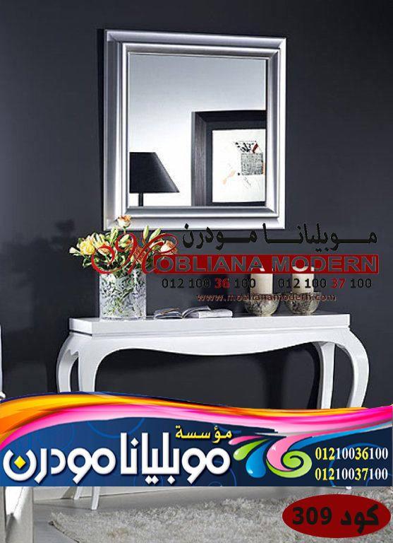 كونسول مودرن2022 معارض اثاث اكتوبر2022 معارض اثاث القاهره2021 Home Decor Decals Decor Home Decor