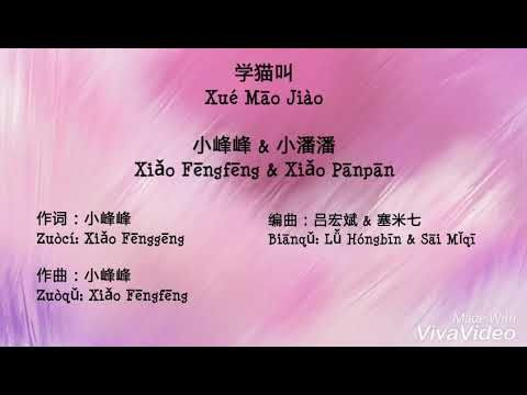 , Xiao Feng Feng Learn To Meow Mp3 Free Download, Carles Pen, Carles Pen