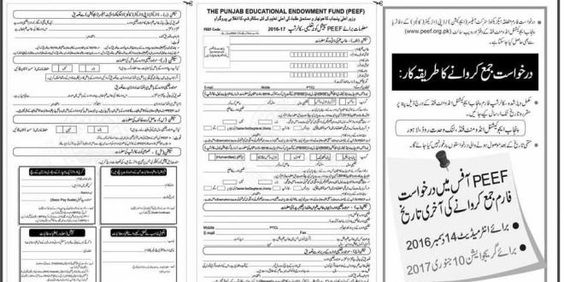 Punjab Minority Scholarship Scheme Registration Applications Form