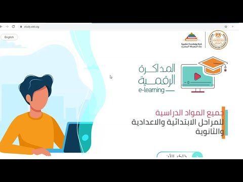رابط المكتبة الرقمية Study Ekb Eg لعمل الأبحاث لجميع المراحل وزارة التربية والتعليم Learning Elearning Youtube