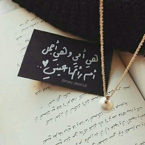 هي أمي Beautiful Arabic Words Mother Quotes Pretty Words
