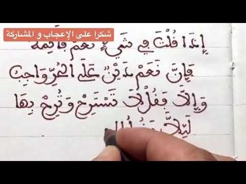 تحسين الخط الخط المغربي Arabic Calligraphy Handwriting Youtube Math Youtube Arabic Calligraphy