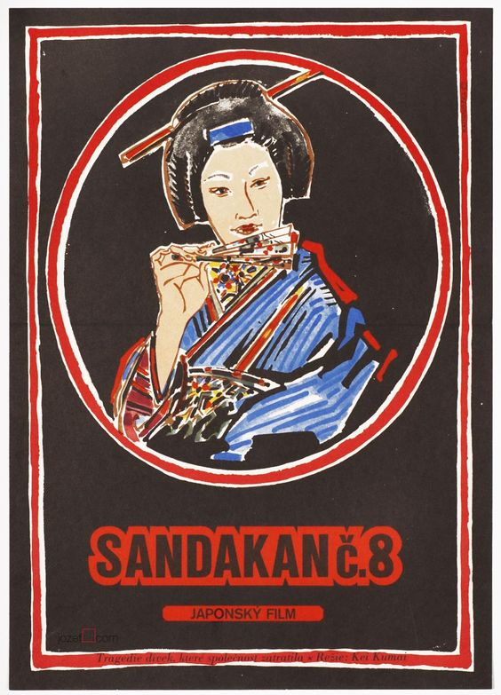 Movie Poster for Japanese Oscar nominated film Sandakan no. 8 designed by Dimitrij Kadrnožka, 1974. #MoviePoster #Poster #GraphicDesign