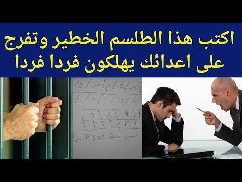 هلاك الظالم طلسم الانتقام من جميع الظالمين مجرب 2019 Youtube Islamic Quotes Quotes Youtube