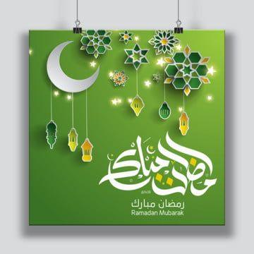 Izyskannye Shablony Dizajna Dlya Besplatnoj Zagruzki Na Pngtree In 2020 Ramadan Kareem Vector Ramadan Kareem Ramadan