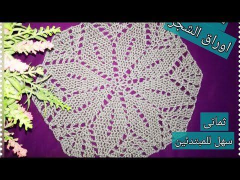 455 كروشيه مفرش اوراق الشجر ثمانى وحدة Youtube Crochet Hats Crochet Hats
