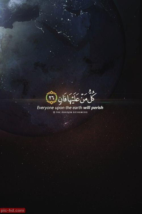 صور ايات قرانيه تصميمات مكتوب عليها آيات قرآنية خلفيات اسلامية للموبايل صور عالية الجودة Quran Quotes Love Quran Quotes Inspirational Quran Quotes