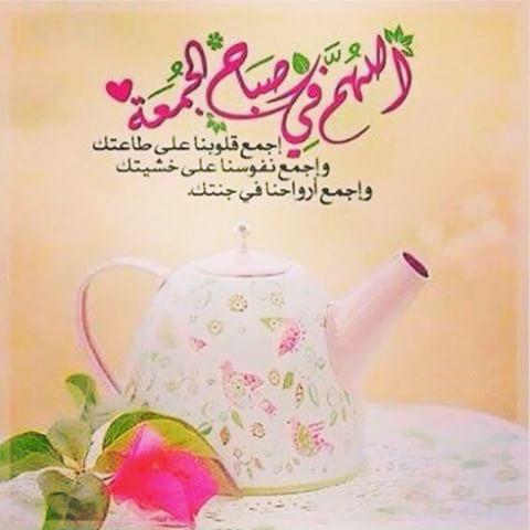 صور تويتر عن صباح الجمعة المباركة عالم الصور Tea Pots Tea Tableware