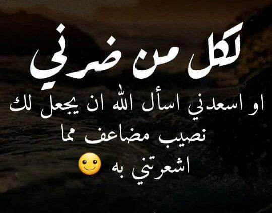 Pin By Dunhill On Arabic Arabic Funny Inspirational Quotes Arabic Quotes