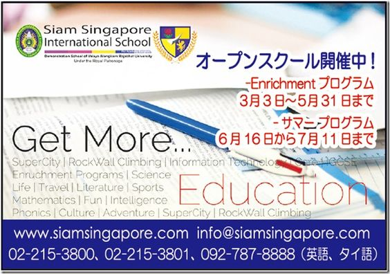 「サイアムシンガポール・インターナショナルスクール」 オープンスクール開催中