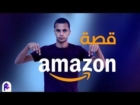 مش بس متجر الكتروني شركة أمازون حرفيا هيا أكبر شركة في العالم الحكاية والرواية Amazon