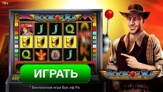 Шляпы игровые автоматы бесплатно игровые автоматы купить в харькове