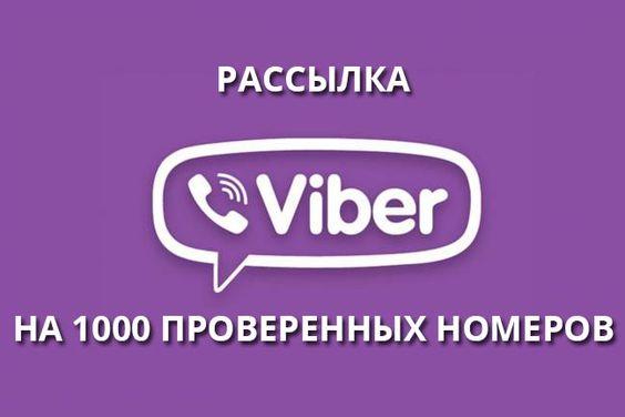 Viber рассылка на 1000 проверенных номеров