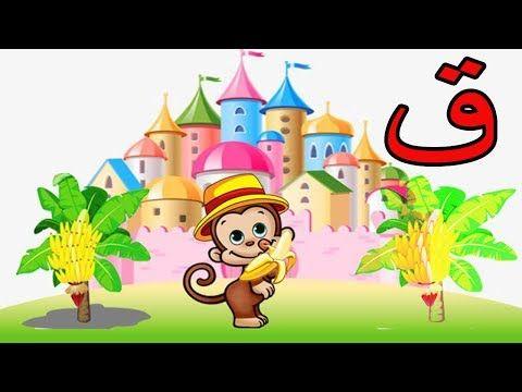 قصص اطفال الحروف الهجائية قصة حرف القاف قصة القرد الجائع Youtube Mario Characters Character Bowser