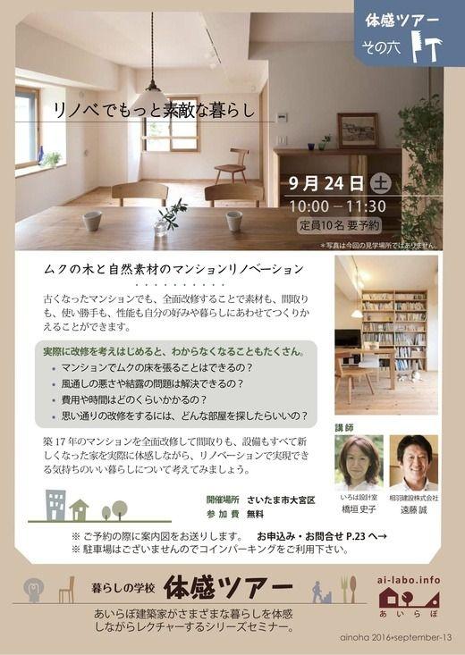 相羽建設 自然素材とomソーラーの家 イベント チラシ 不動産広告 にのあい