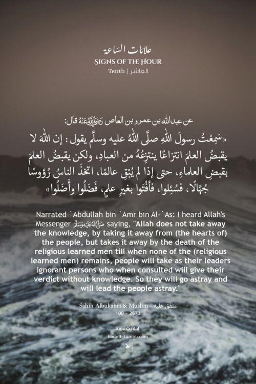 عن عبدالله بن عمرو بن العاص رضي الله عنه قال س م ع ت ر س ول الل ه صلى الله عليه وسلم ي ق ول إ ن الل ه لا ي ق ب Hadith Quran Verses Learn Islam