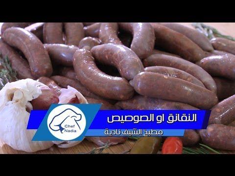 عمل النقانق او الصوصيص بطريقة مبسطة وصفات عيد الاضحى الشيف نادية Saucisse Maison Recette Youtube Sausage Meat Food