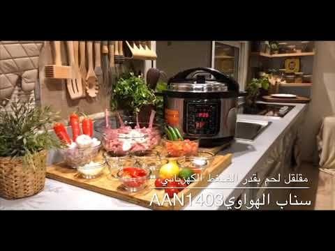 مقلقل لحم بقدر الضغط الكهربائي سناب الهواوي Aan1403 Youtube Cooking
