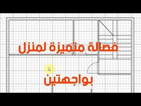 أحسن فصالة لمنزل بواجهتين 80 متر تصميم منزل أحد المتتبعين Youtube