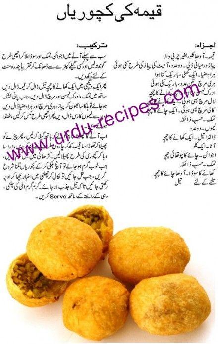 Pakistani easy recipe in urdu