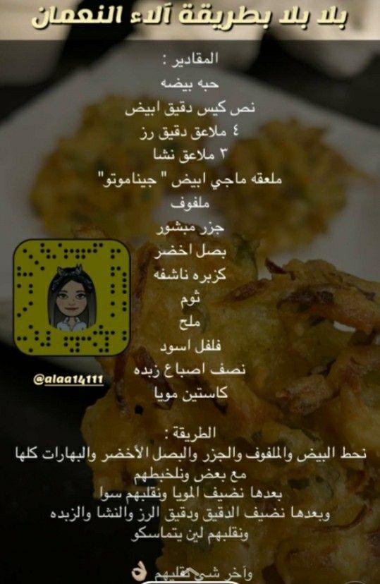 Pin By مسك الخروصي On وصفات طبخ Food Breakfast Waffles