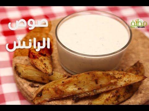 صوص الرانش بالفيديو مطبخ سيدتي Recipe Salad Dressing Recipes Healthy Food Recipes