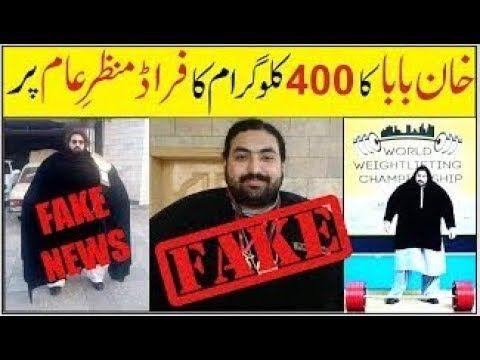 Khan Baba Or Fake Baba Exposed Youtube Fake News Playbill
