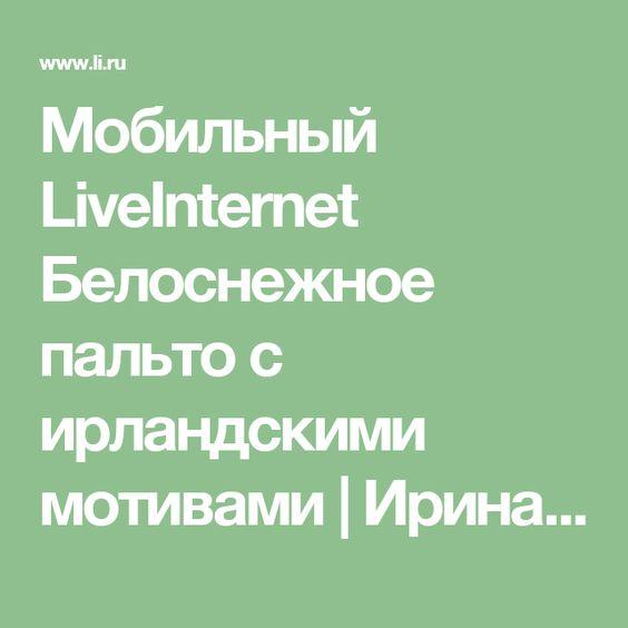 Мобильный LiveInternet Белоснежное пальто с ирландскими мотивами | Ирина-ажур - Дневник Ирина-ажур |
