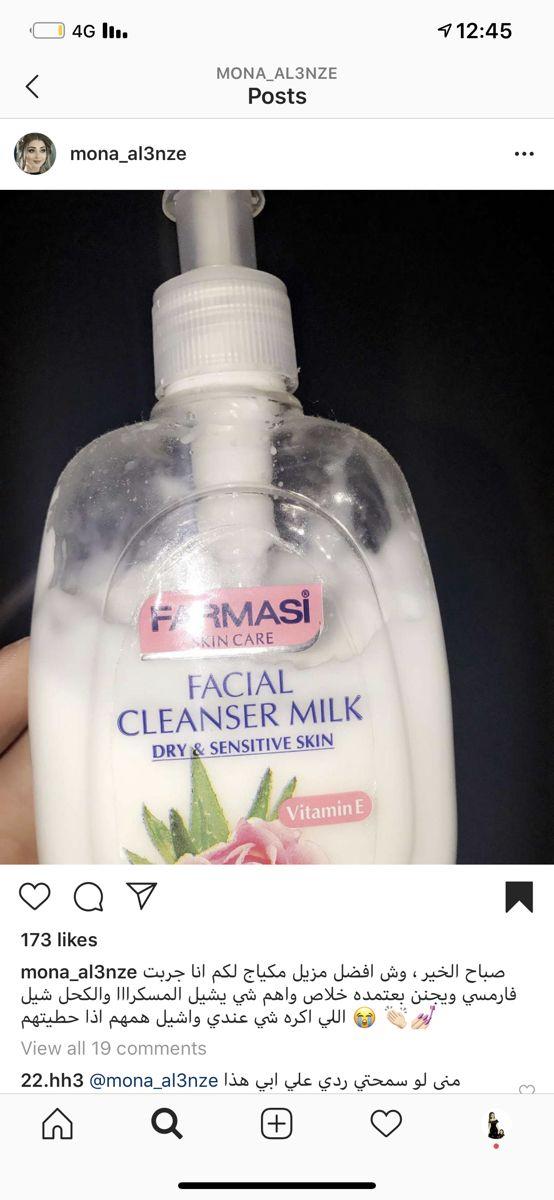 Pin By Hebdbjd On خلطات حنو Dry Sensitive Skin Facial Skin Care Skin Care