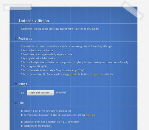 weiboとtwitterを連携する方法 | A!@attrip