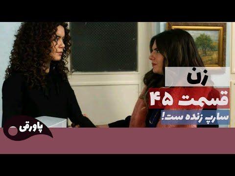 سریال زن قسمت 45 Youtube Television Incoming Call